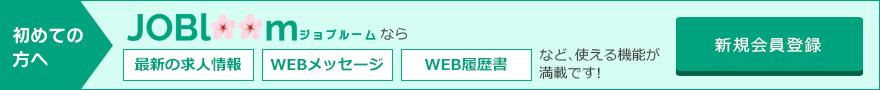 初めての方へ ジョブルームなら 最新の求人情報 WEBメッセージ WEB履歴書 など、使える機能が満載です!