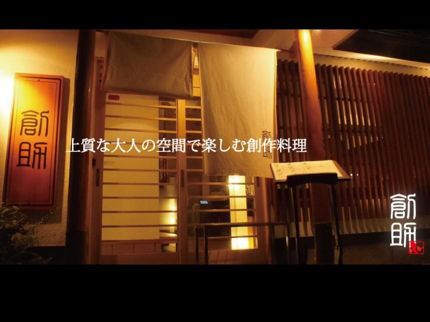 モダンな雰囲気で好評いただいております!和食創作居酒屋!