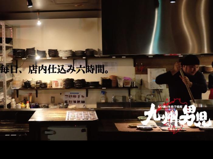 もつ鍋をはじめ、九州料理と本格焼酎が楽しめる居酒屋です!