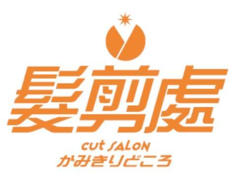 美容師【髪剪處/高崎店】
