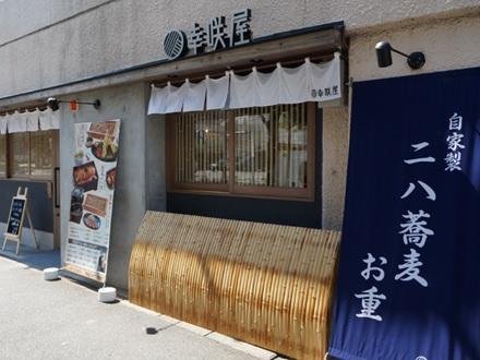 長崎のこだわり蕎麦屋『さいさき屋』で働いてみませんか?