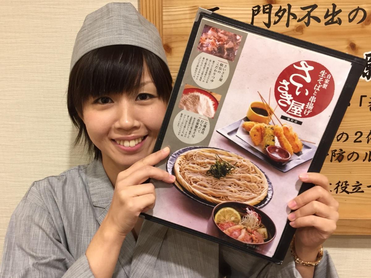 ホールスタッフ【幸咲屋/博多店】