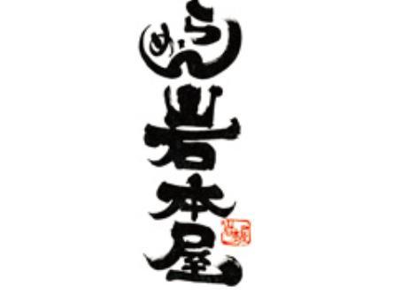 株式会社岩本屋