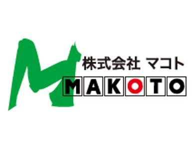 株式会社マコト