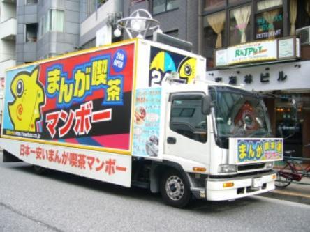中には宣伝トラックを運転しているスタッフもいます!