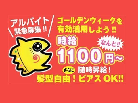 店舗スタッフ【まんが喫茶マンボー/新宿高島屋横店】