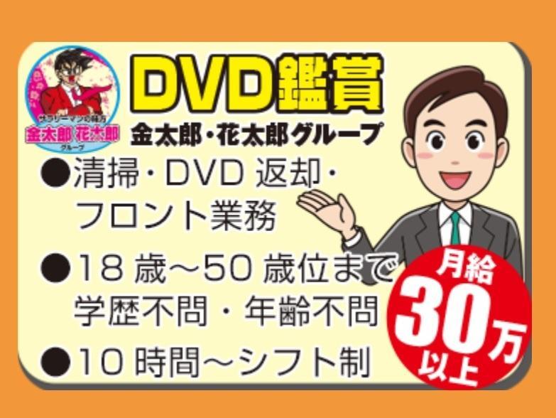 店舗フロントスタッフ(中途)【金太郎/日暮里店】
