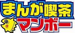 店舗スタッフ【まんが喫茶マンボー/横浜西口店】