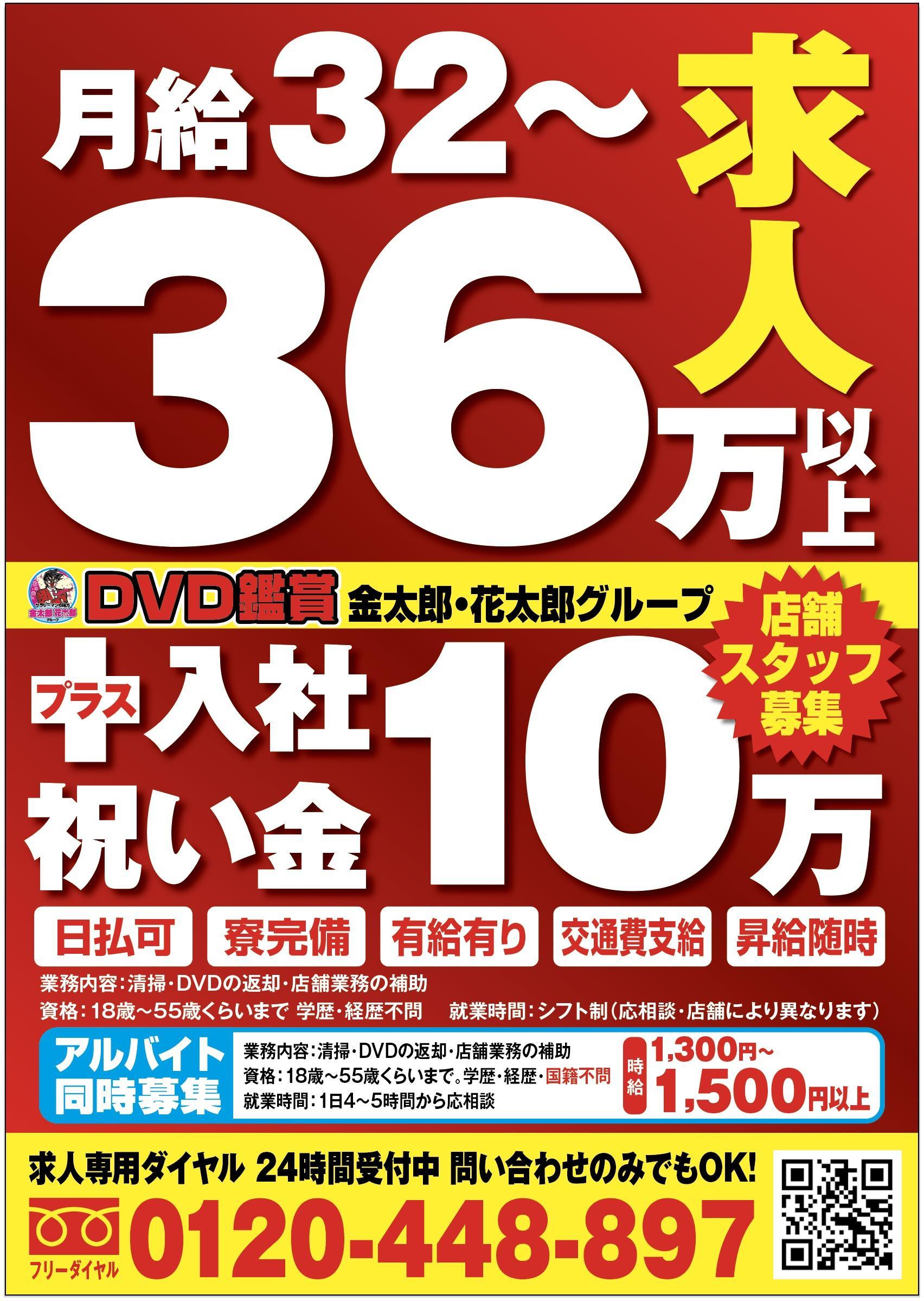 店舗フロントスタッフ(中途)【金太郎DX/戸田美女木店】