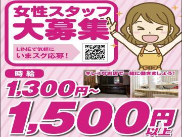 オープニングスタッフ募集!受付と簡単な清掃で高収入!髪型自由!時給1,300円スタート!