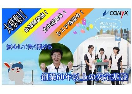清掃スタッフ(契約)【愛知淑徳大学/星ヶ丘キャンパス】