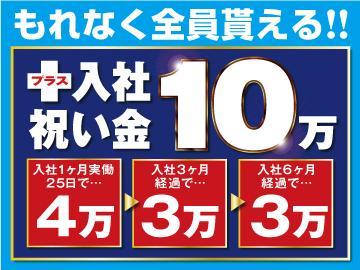 今なら入社祝い金10万円