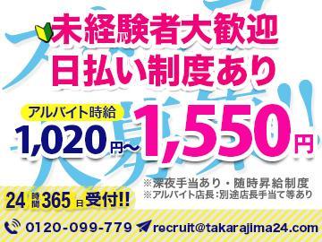 フロントスタッフ及び客室清掃スタッフ【宝島24/新橋本店】