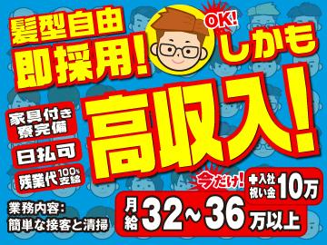 店舗フロントスタッフ(中途)【金太郎/立川本店】