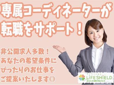 介護士スタッフ【鎌取駅周辺】